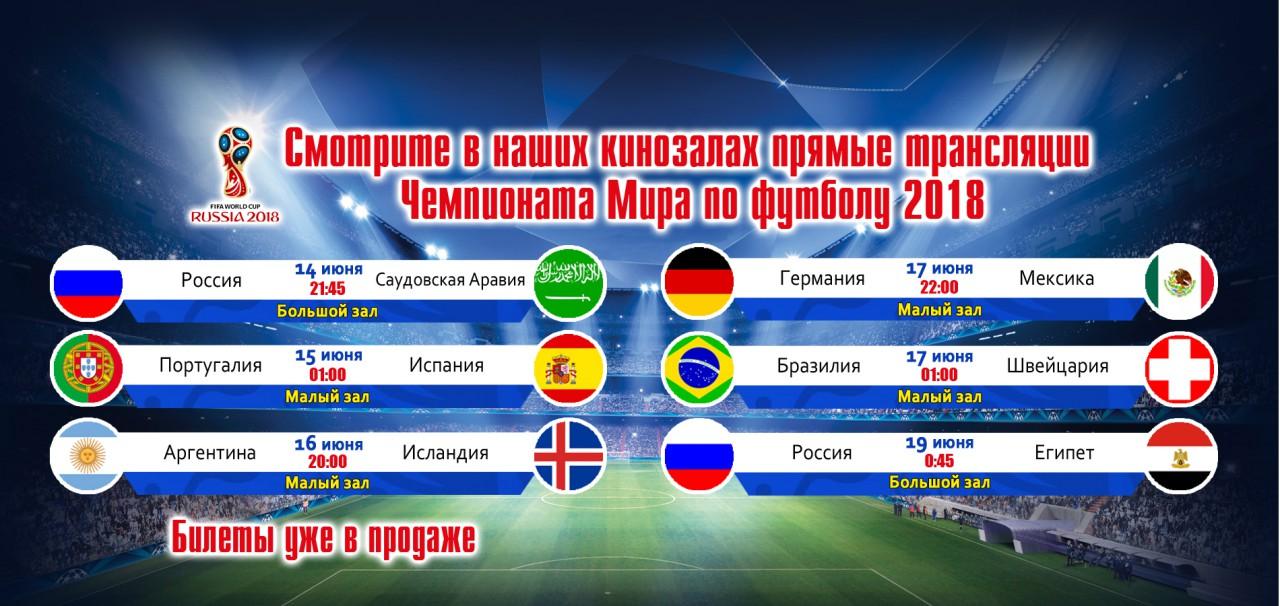 Футбольный мир футбольные трансляции [PUNIQRANDLINE-(au-dating-names.txt) 41